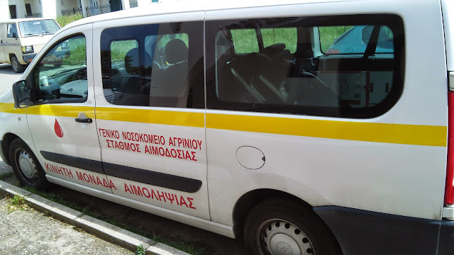Αποτέλεσμα εικόνας για agriniolike  αιμοδοσία