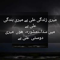 Mola ali saying,good morning , quotes