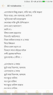 Mon jure thakis oskar movie lyrics Rupam Islam