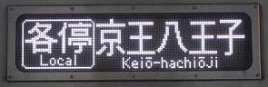 京王電鉄 各停 京王八王子行き4 9000系