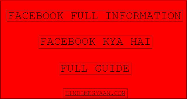 Facebook's Full Story In Hindi