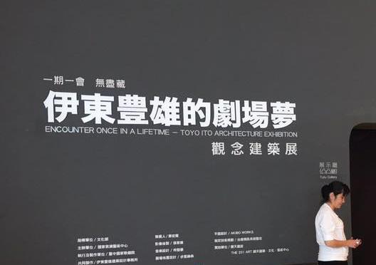 伊東豊雄-1