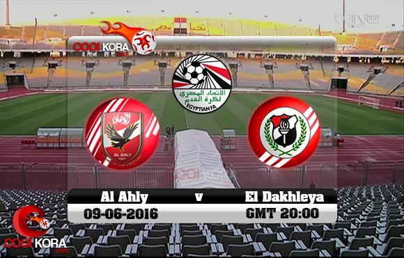 مشاهدة مباراة الأهلي والداخلية اليوم 9-6-2016 في الدوري المصري