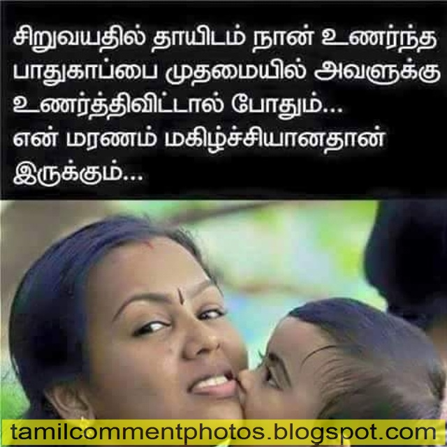 Mothers Love Kavithai Photos Tags Amma Pasam Kavithai Mothers Day