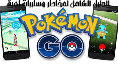 مخاطر,سلبيات, لعبة بوكيمون جو, | ,Pokemon GO,Pokemon GO