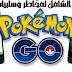 الدليل الشامل لمخاطر وسلبيات لعبة بوكيمون جو | Pokemon GO