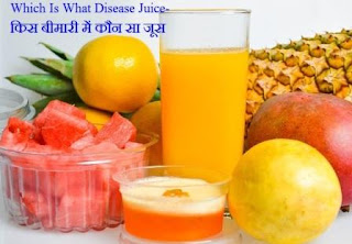 Which Is What Disease Juice