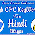 Best High CPC Hindi Keywords In India 2019