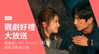 看指定戲劇《一場遇見愛情的旅行》就送LINE Points
