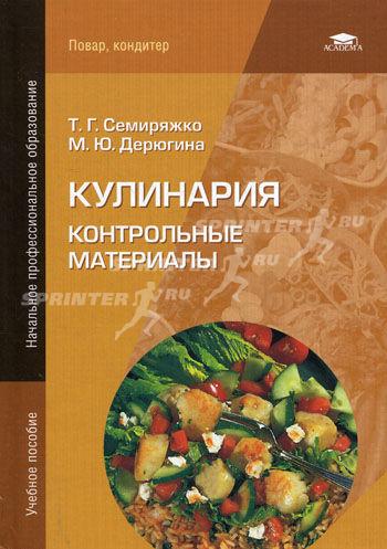 Учебник кулинарии повар и кондитер piratebayna.
