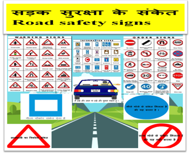 सड़क सुरक्षा के संकेत - Road safety signs
