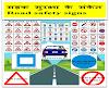 रोड संकेत - Road sign
