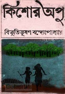 Kishor Apu by Bibhutibhushan Bandopadhyay PDF Bangla Books Download