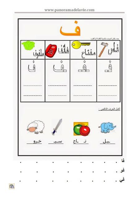 حرف الفاء للتلوين و الكتابة للاطفال التحضيري 5 سنوات