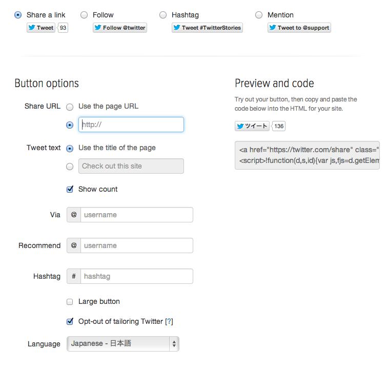 ツイッターのコード取得画面