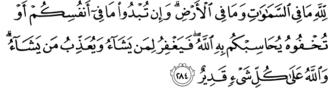 Surat Al-Baqarah Ayat 284
