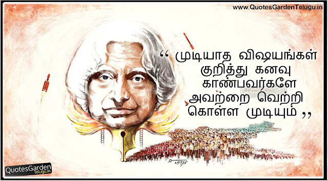 Iniya kalai vanakkam Tamil Greetings with abdul kalam quotations