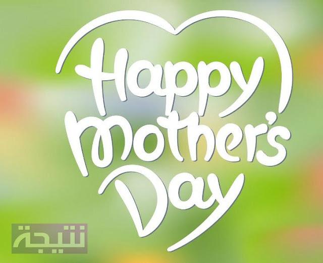رسائل عيد الام 2018 أجمل معايدة في عيد الأم تهنئة بعيد الام مسجات عيد الام 2018