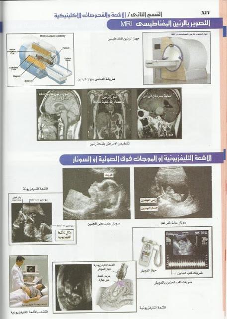 تحميل كتاب current medical diagnosis and treatment