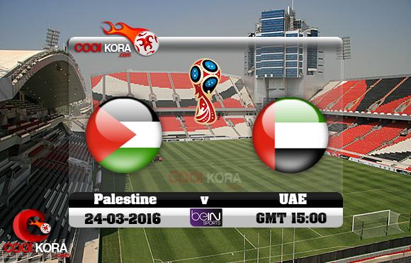 مشاهدة مباراة الإمارات وفلسطين اليوم 24-3-2016 تصفيات كأس العالم وكأس آسيا