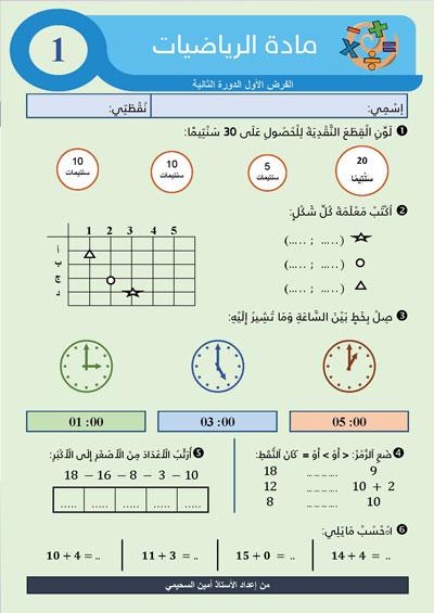 فرض في مادة الرياضيات للمرحلة الثالثة المستوى الأول ابتدائي