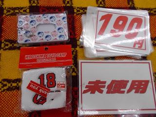 未使用品のカープティッシュケースと18マエケンリストバンドは290円です。