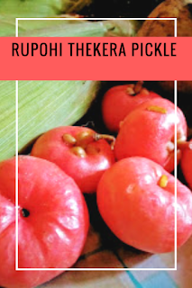 Rupohi Thekera / ৰুপহী থেকেৰা is a wonder fruit of Assam. The taste of this fruit is sour and you can make pickle from it.