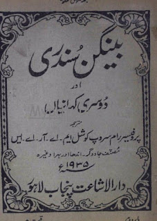 Baingan-Sundri-Aur-Doosri-Kahaniyan