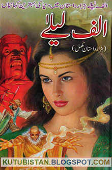 Alif Laila Hazar Dastan Mukammal Urdu Novel Free Download