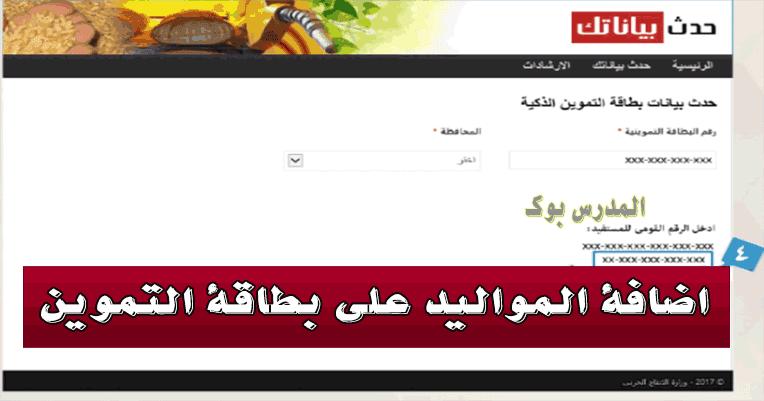 اضافة المواليد على بطاقة التموين 2018 دعم مصر subsidy.egypt.gov تسجيل المواليد من عام 2006 إلي عام 2013 قدم من هنا