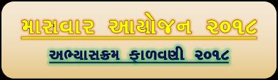 New, Courses,  NCRT, 2018, Gujarat, Abhyaskram 2018, Falavani, New Abhyaskram Falavani