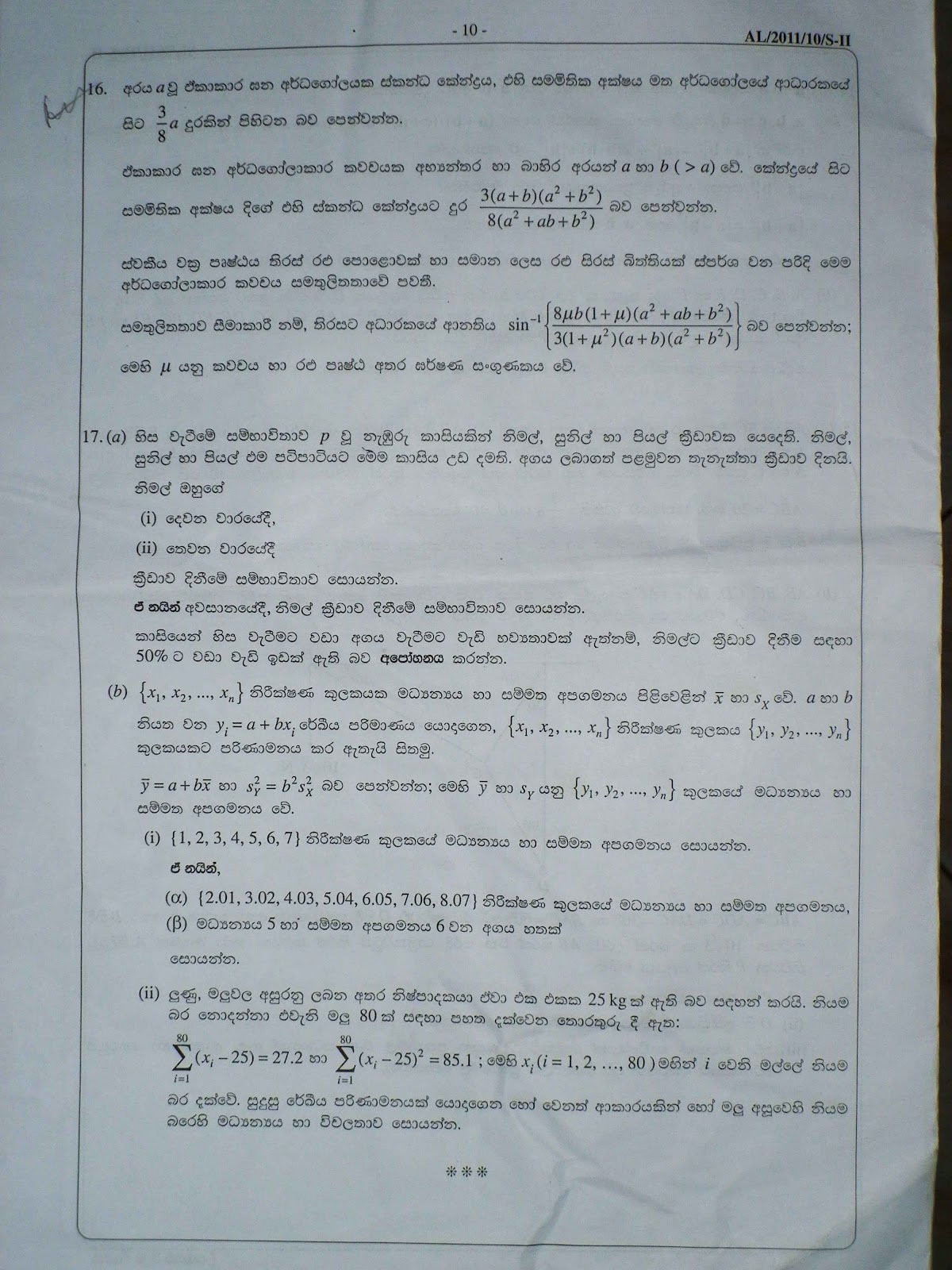 Naly S Space Gce Advanced Level Applied Mathematics Paper