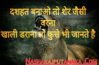 Royal Rajput Attitude Status In Hindi 2018