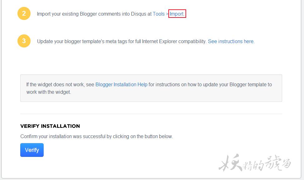 7 - [教學] Blogger:強大的部落格留言板DISQUS安裝教學
