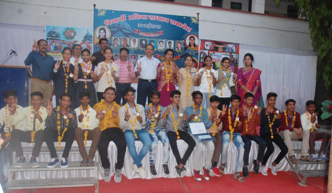 विद्यार्थी प्रतिभा सम्मान समारोह आयोजित