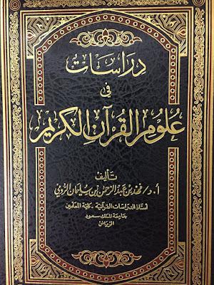 دراسات في علوم القرآن - فهد بن عبد الرحمان بن سليمان الرومي