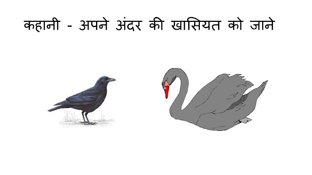 To short and good story in hindi Know the specialty of yourself