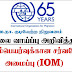 Vacancy Announcement - International Organization for Migration (IOM)