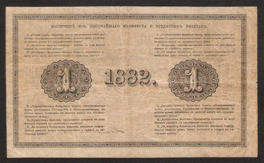 Russian Empire One Ruble Banknote Of 1882 World Banknotes