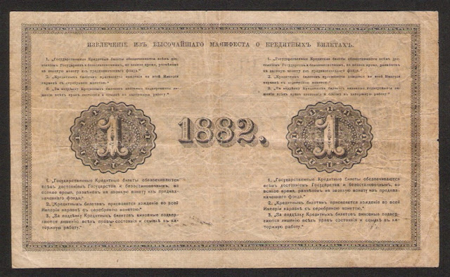 Russian Empire one ruble banknote
