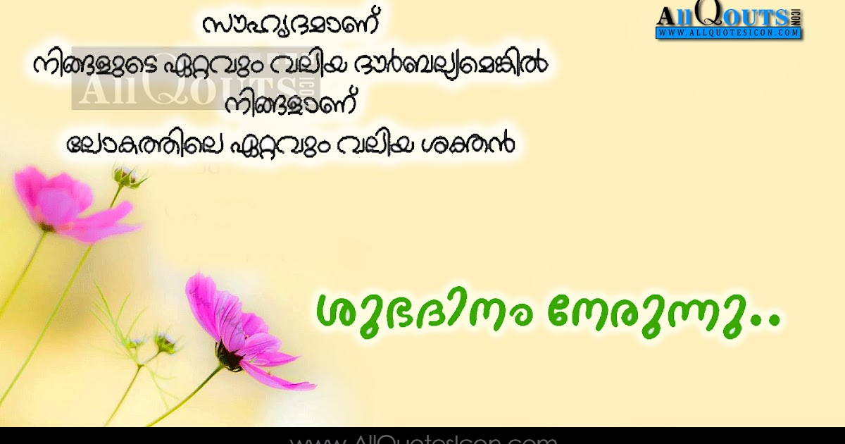 Malayalam Good Morning Wishes And Inspirational Life Quotes In
