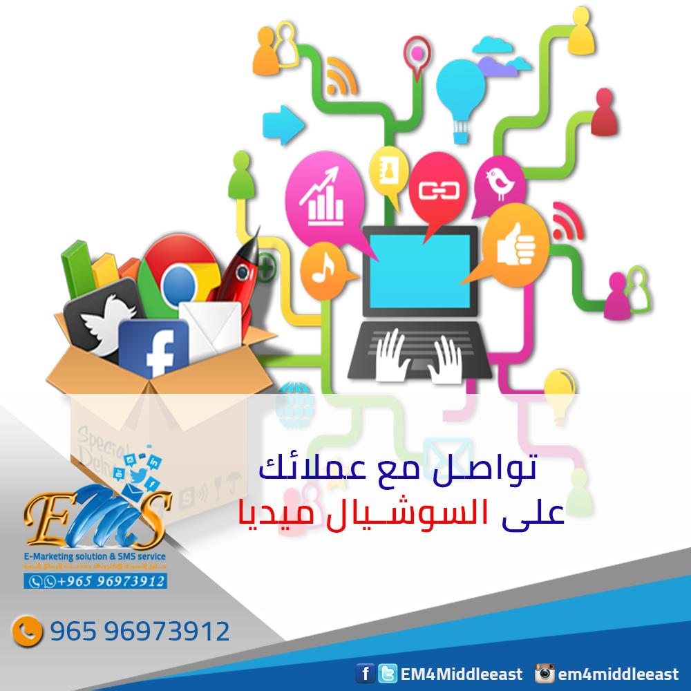 اهمية التسويق الالكترونى للشركات والمؤسسات | التسويق الالكتروني في الكويت 3