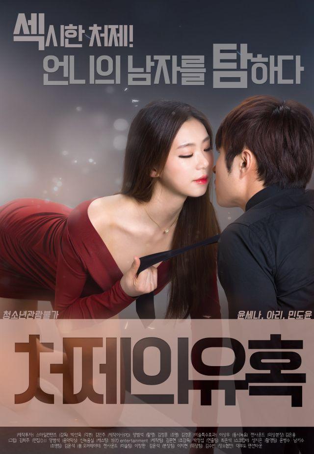 Sister-in-law's Seduction (2017) 처제의유혹 [เกาหลี 18+] [Soundtrack ไม่มีบรรยายไทย]