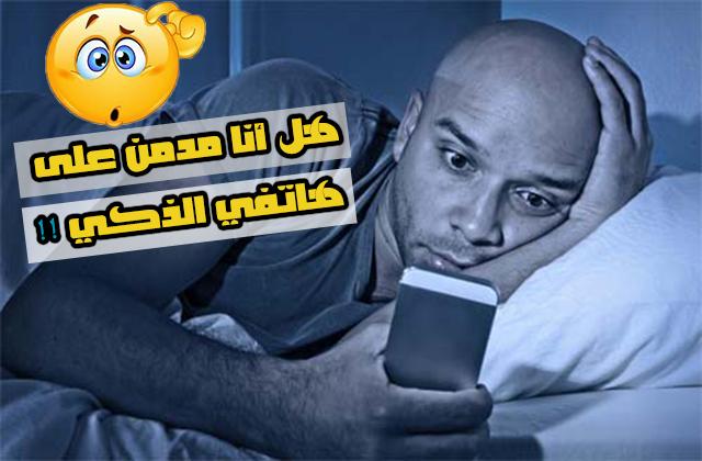 هل أنت مدمن على هاتفك الذكي .. هذا الفيديو سيجيبك Phone Addict