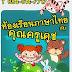 เรียนภาษาไทยกับครูเดช : แก้ไขอ่านเขียนไทยไม่คล่อง
