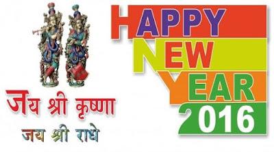 happy-new-year-2016-Hindi-hd-wallpaper