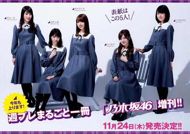 Nogizaka46 乃木坂46 Gravure The Best Weekly Playboy No 45 2016