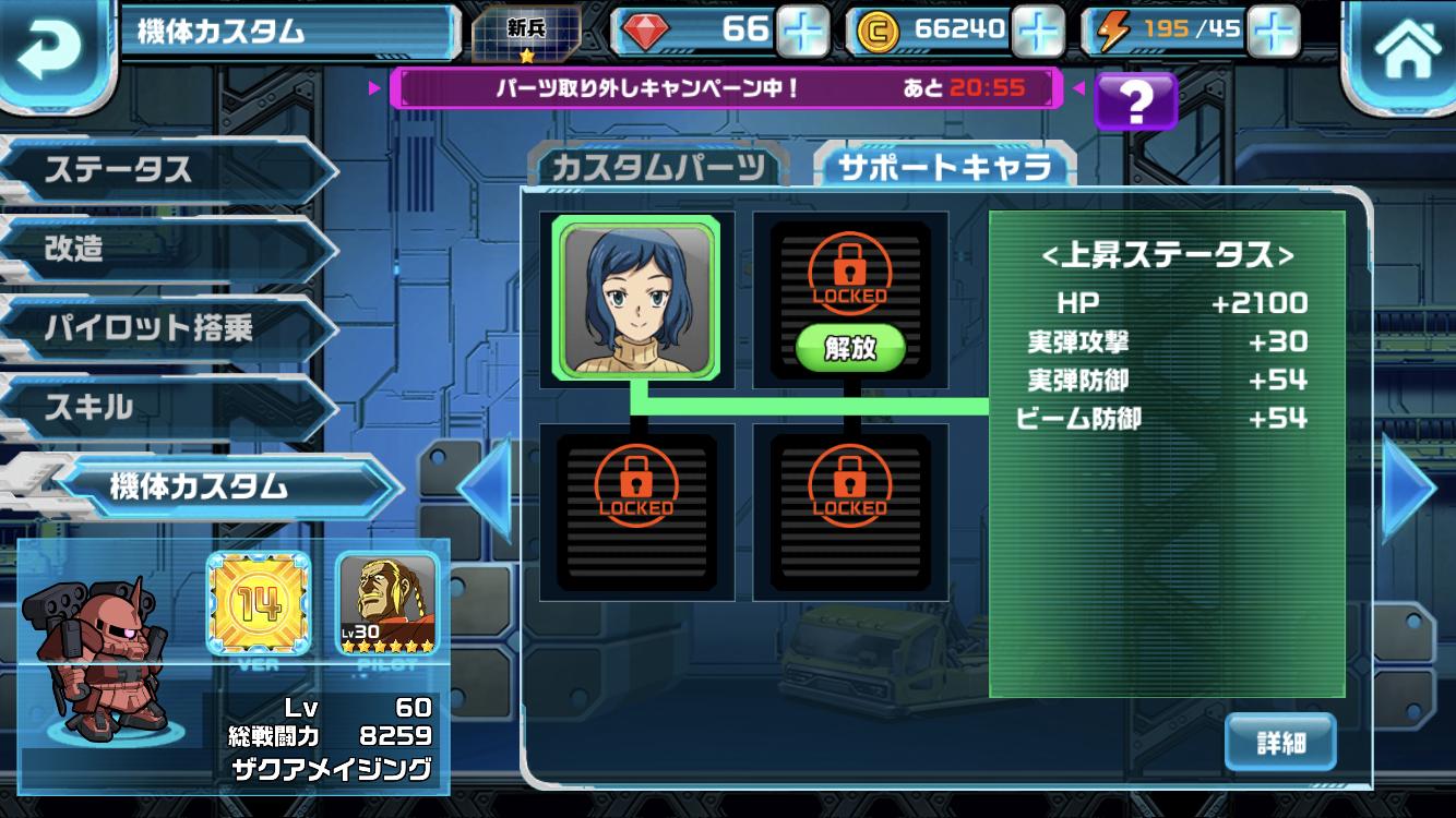 出撃!G-ARMS ザクアメイジング サポートキャラ