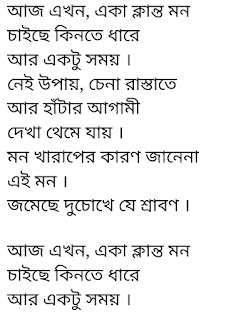 Klanto Mon Lyrics Prashmita Paul