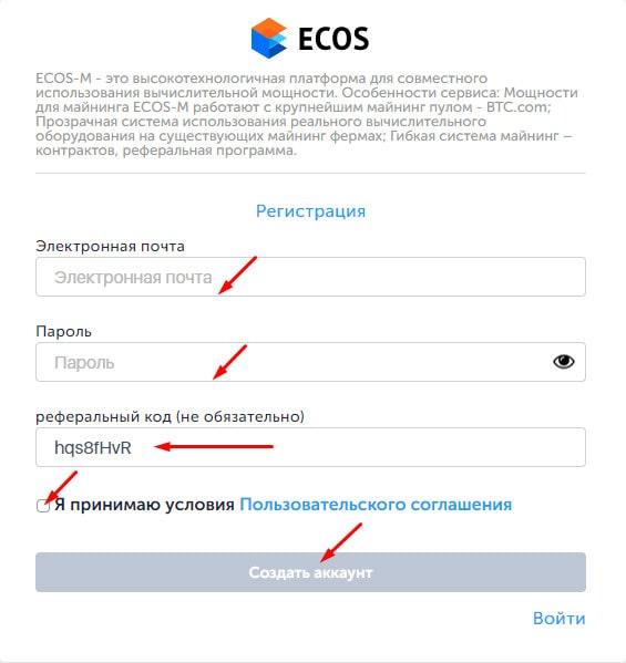 Регистрация в Ecos 2